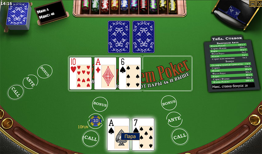 casino_holdem_poker