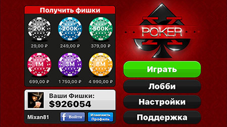 xpoker screenshot 1